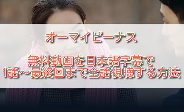 オーマイビーナス無料動画を日本語字幕で1話~最終回まで全話視聴する方法