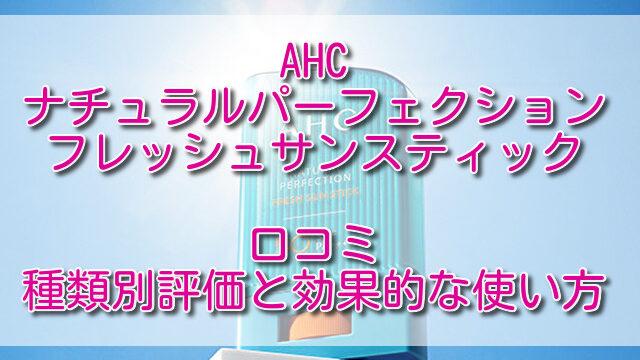 AHCナチュラルパーフェクションフレッシュサンスティック口コミ種類別評価と効果的な使い方